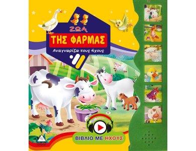 Ζώα της φάρμας (βιβλίο με ήχους)