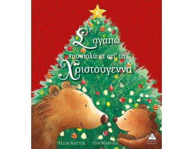 Σ'αγαπώ πιο πολύ κι απ'τα Χριστούγεννα