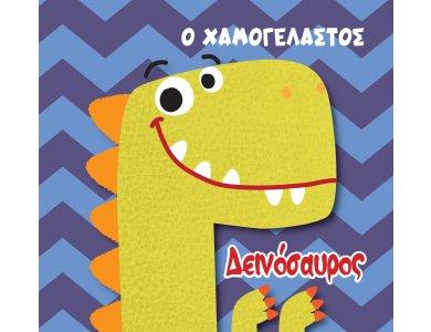 Βιβλίο για το Μπάνιο - Ο Χαμογελαστός Δεινόσαυρος