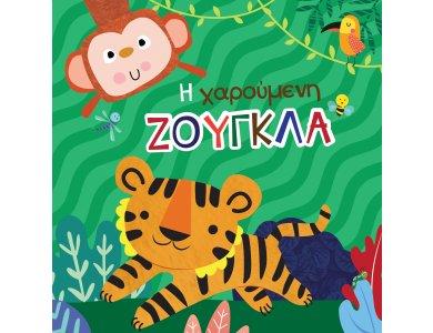 Βιβλίο για το Μπάνιο - Η Χαρούμενη Ζούγκλα