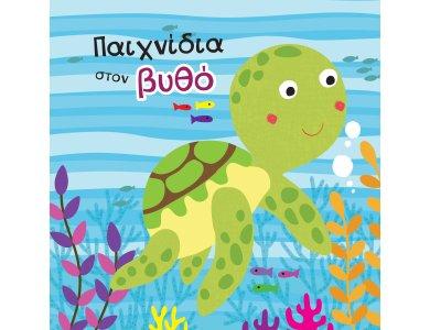 Βιβλίο για το Μπάνιο - Παιχνίδια στον Βυθό