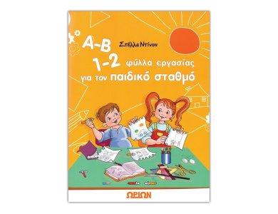 Α-Β 1-2 φύλλα εργασίας για τον παιδικό σταθμό