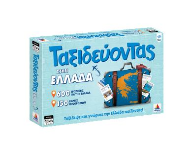 Ταξιδεύοντας Στην Ελλάδα
